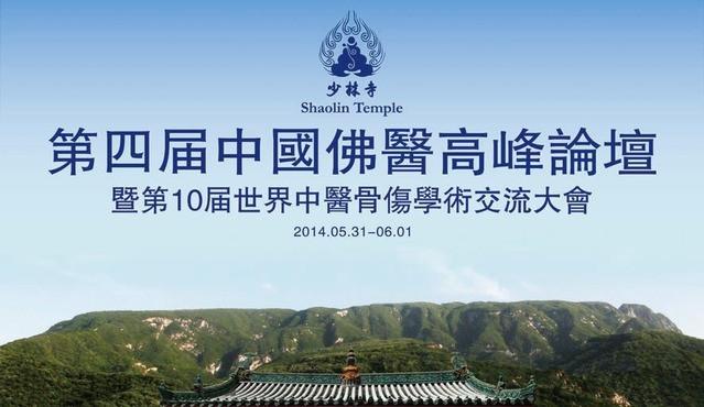 第四届中国佛医高峰论坛开幕式在少林寺隆重举行