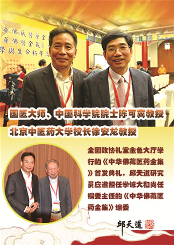 """中国泥灸创始人邱天道董事长欢迎大家加盟泥灸养生---""""高铁"""""""