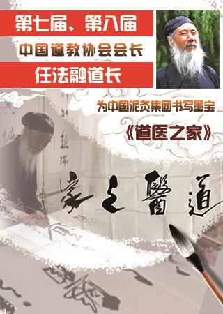 """任法融道长为中国泥灸集团题写""""道医之家""""墨宝"""