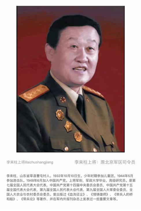 (编号13)善拍预览・原北京军区司令员李来柱上将墨宝藏品