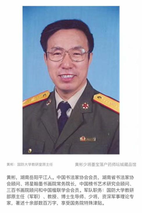 (编号29)善拍预览・国防大学教研室原主任黄彬少将墨宝藏品