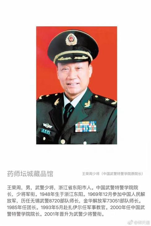 (编号30)善拍预览・中国武警特警学院原院长王荣周少将墨宝藏品