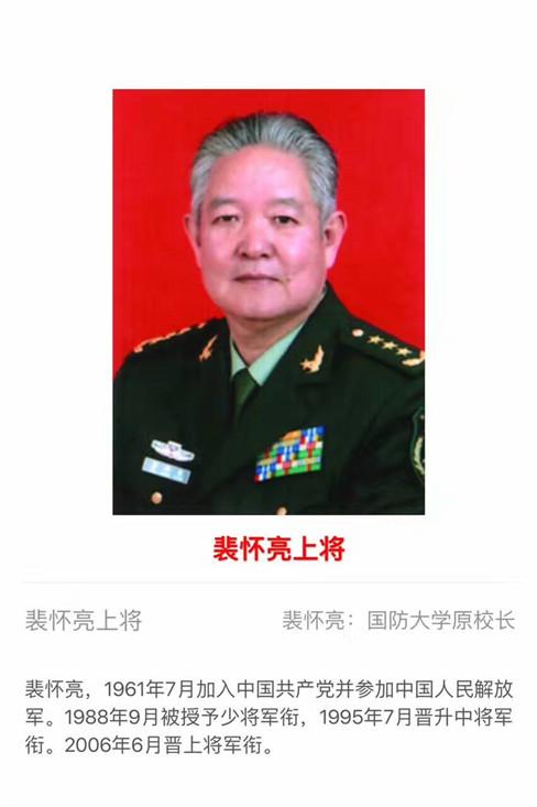 (编号14)善拍预览・国防大学原校长裴怀亮上将墨宝藏品