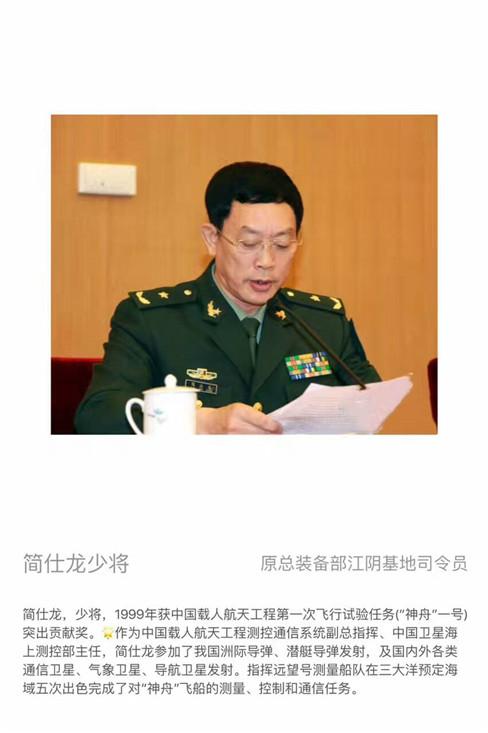 (编号34)善拍预览・原总装备部江阴基地司令员简仕龙少将墨宝藏品