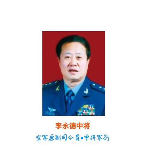(编号21)善拍预览・空军原副司令员李永德中将墨宝藏品