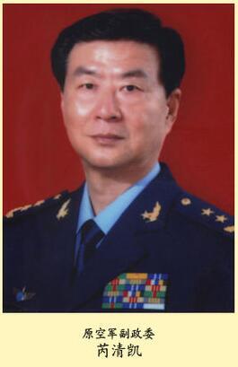 (编号20)善拍预览・空军原副政委芮清凯中将墨宝藏品