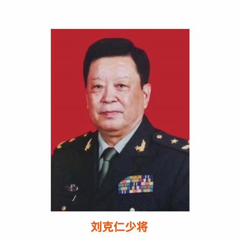 (编号36)善拍预览・原总装备部中国酒泉卫星发射中心政委刘克仁少将墨宝藏品