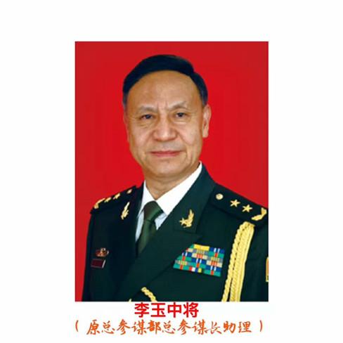 (编号23)善拍预览・原总参谋部总参谋长助理李玉中将墨宝藏品