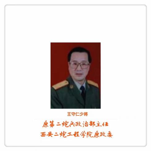 (编号38)善拍预览・原第二炮兵政治部主任王守仁少将墨宝藏品