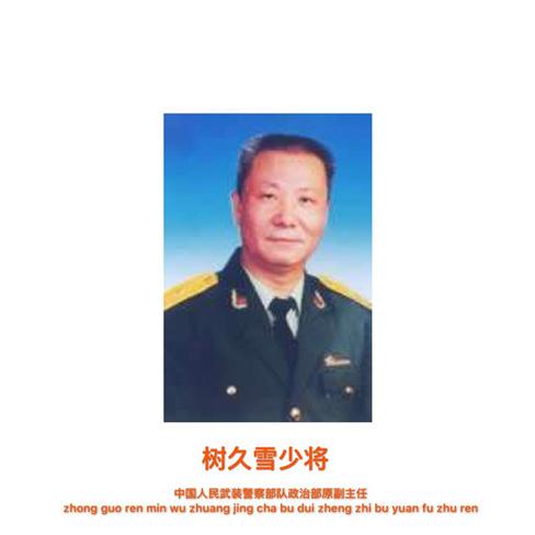 (编号40)善拍预览・武装警察部队原政治部副主任树久雪少将墨宝藏品