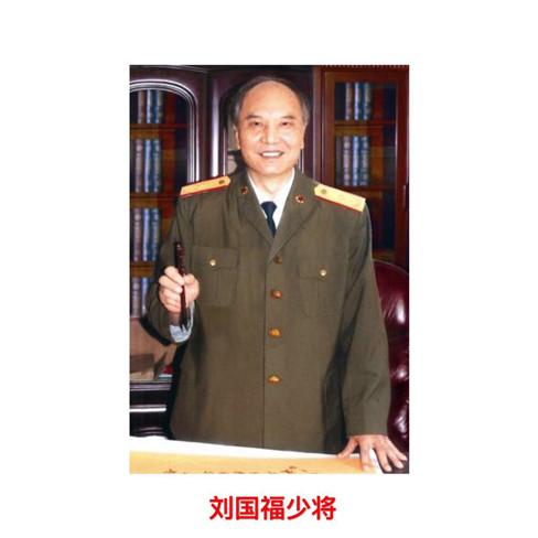 (编号41)善拍预览・山东省军区原政委刘国福少将墨宝藏品