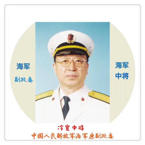 (编号26)善拍预览・海军原副政委冷宽中将墨宝藏品