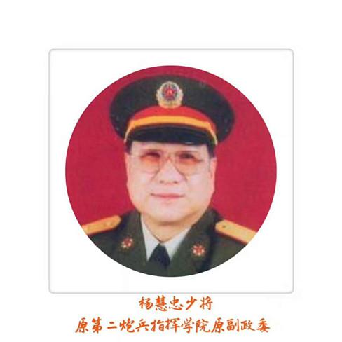 (编号43)善拍预览・原第二炮兵学院副政委杨慧忠少将墨宝藏品