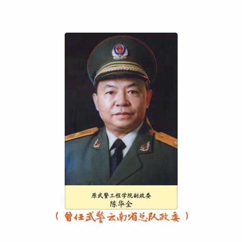 (编号44)善拍预览・原武警工程学院副院长陈华全少将墨宝藏品