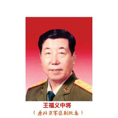 (编号29)善拍预览・原北京军区副政委王福义中将墨宝藏品