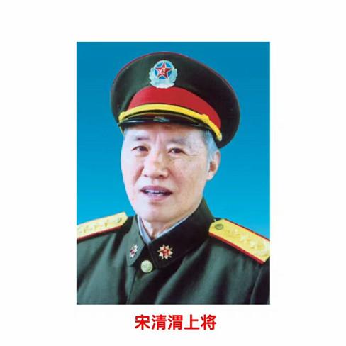 (编号17)善拍预览・原济南军区政委宋清渭上将墨宝藏品