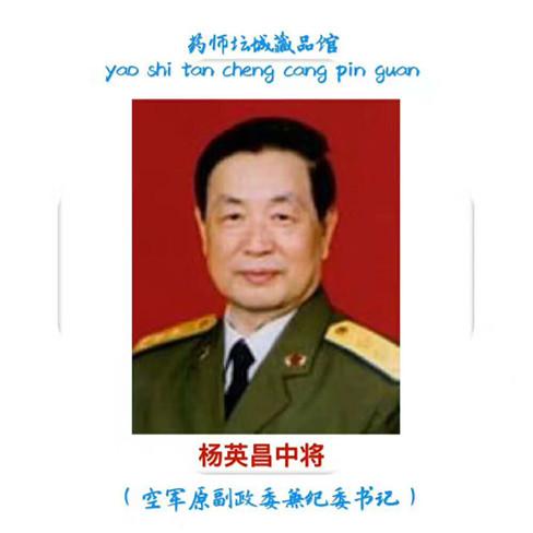 (编号30)善拍预览・空军原副政委兼纪委书记杨英昌中将墨宝藏品