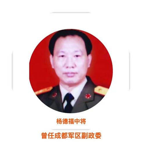 (编号32)善拍预览・原成都军区副政委杨德福中将墨宝藏品