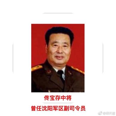 (编号33)善拍预览・原沈阳军区副司令员佟宝存中将墨宝藏品