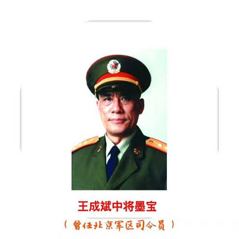 (编号34)善拍预览・原北京军区司令员王成斌中将墨宝藏品
