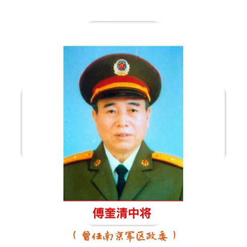 (编号37)善拍预览・原南京军区政委傅奎清中将墨宝藏品