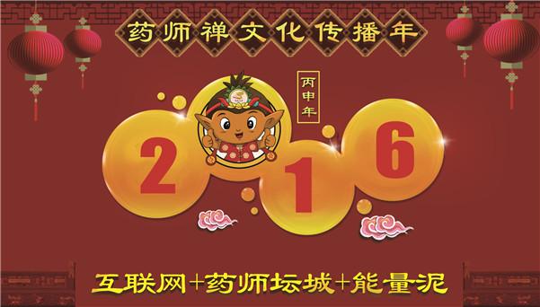 中国泥灸集团有限公司祝海内外泥灸人春节快乐!