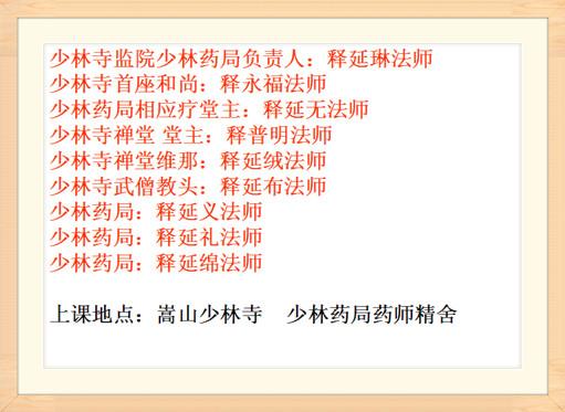 """中国泥灸集团热烈祝贺少林寺""""三疗七修禅修班""""开幕"""