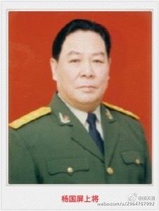 (编号06)善拍预览・中国人民武装警察部队原司令员杨国屏上将墨宝藏品